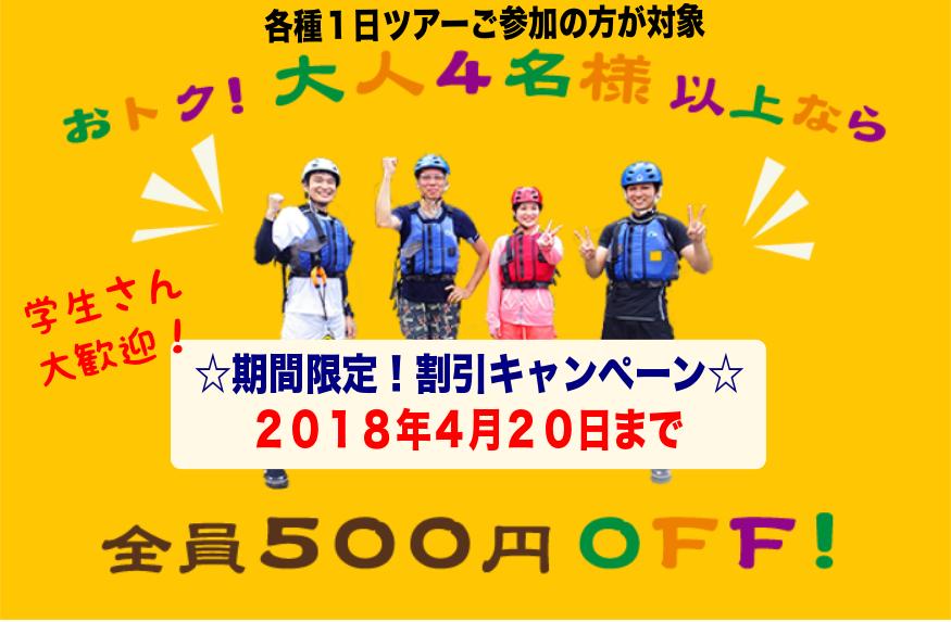 大人4名様以上なら全員500円OFF!