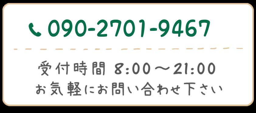 tel:0980-85-7577