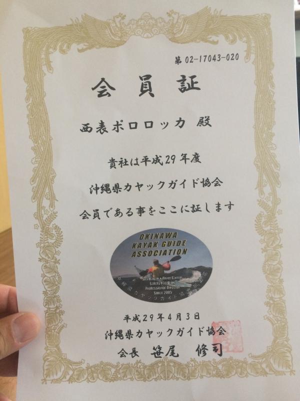 沖縄県カヤックガイド協会に入会しました!